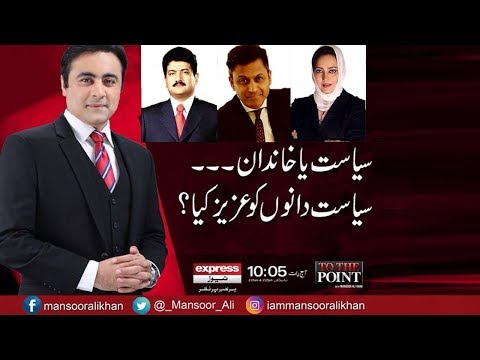To The Point - 11 Aug 2017 - Express News