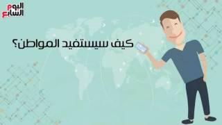 بالفيديوجراف .. كيف يستفيد المواطن من خدمة الـ4G