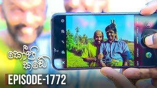 Kopi Kade | Episode 1772 - (2020-04-15) | ITN Thumbnail