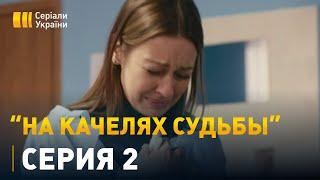 На качелях судьбы (Серия 2)