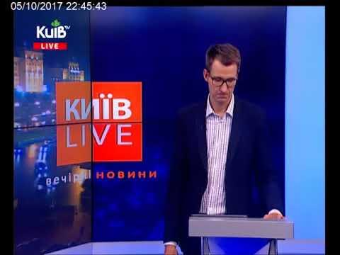 Телеканал Київ: 05.10.17 Київ Live 22.30