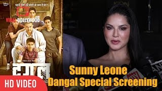 Sunny Leone At Aamir Khan's Dangal Special Screening | Review And Reactions