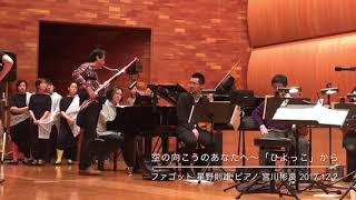 ノーカット版動画   ♪空の向こうのあなたへ 〜「ひよっこ」より…宮川彬...