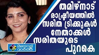 SARITHA in tamilnd politics