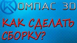 Как создать анимацию из сборки в КОМПАС-3D? 2015 (HD)(В этом видео вы научитесь создавать сборку из 3D деталей и делать анимацию из своей сборки в программе КОМПА..., 2015-06-30T08:31:03.000Z)