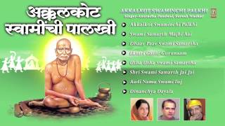 Download Akalkot Swaminchi Paalkhi Marathi Swami Samarth Bhajan By Suresh Wadkar, Anuradha Paudwal I Juke Box MP3 song and Music Video