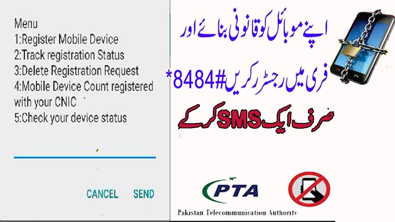 free PTA Mobile Registration In Pakistan/2019/maspaki