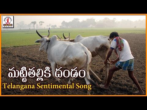Matti thalliki dhandam telugu song | telangana folk songs | lalitha audios and videos mp3