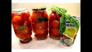 Обалденный Рецепт Консервированных помидор на зиму.БЕЗ УКСУСА с лимонной кислотой, Морковной ботвой