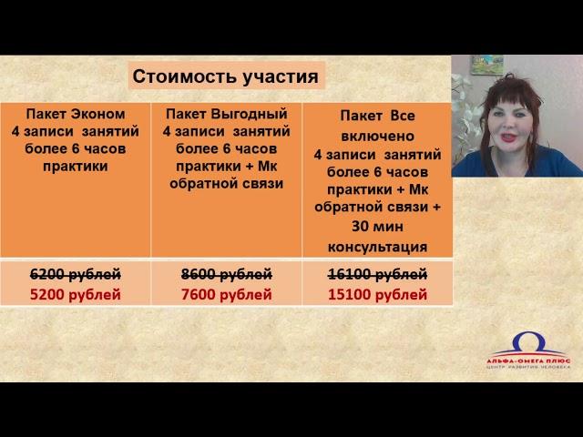 Дарья Славенкова Как договориться со своим Родом