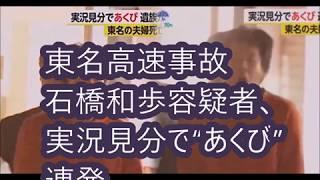 """東名高速非道事故犯人、実況見分で""""あくび""""連発の無慈悲 石橋和歩 検索動画 2"""