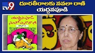 Renowned Telugu novel writer Yaddanapudi Sulochana Rani passes away - TV9