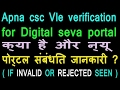 apna csc Vle verification for Digital seva portal
