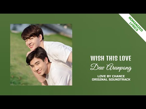 LOVE BY CHANCE OST | Dew Arunpong - Wish This Love (Romanized Lyrics Video)