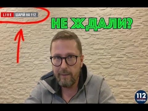 Шарий на украинском канале. Продолжим?