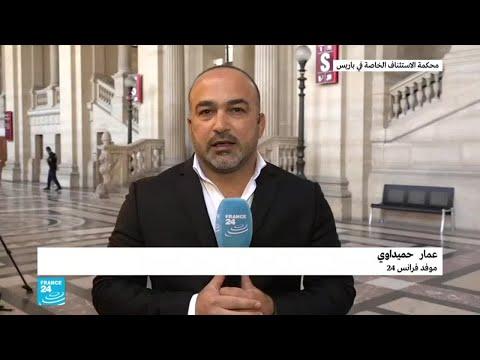 محاكمة جهاديات يشتبه بضلوعهن في مخطط لشن هجوم بالغاز على كاتدرائية نوتردام بباريس