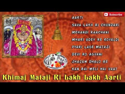Mataji Navratri Songs 2017 | Khimaj Mataji Ri Lakh Lakh Aarti | AUDIO JukeBox | Rajasthani Songs