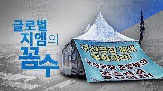 뉴스타파 목격자들 - 글로벌지엠의 꼼수