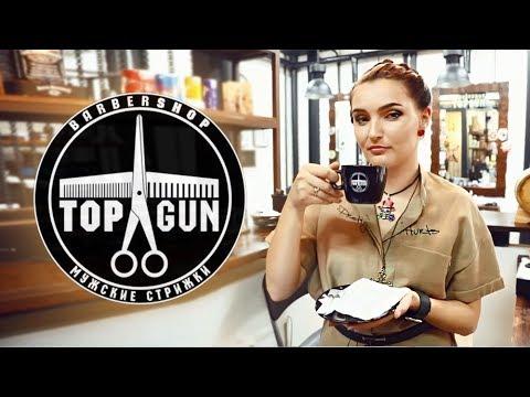 TOPGUN. Работа администратором барбершопа— ХЛЕБ С МАСЛОМ