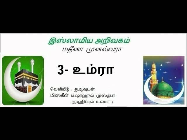 3 - உம்ரா (மேல் விபரம் அறிய இங்கே கிளிக் செய்யவும்)