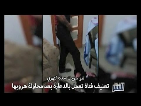 قواد يعذب الفتيات لأغصابهن على ممارسة الدعارة في لبنان