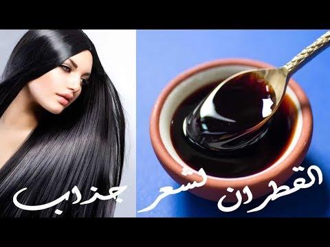 القطران و زيت الزيتون للحصول على شعر طويل كثيف صحي جذاب Youtube