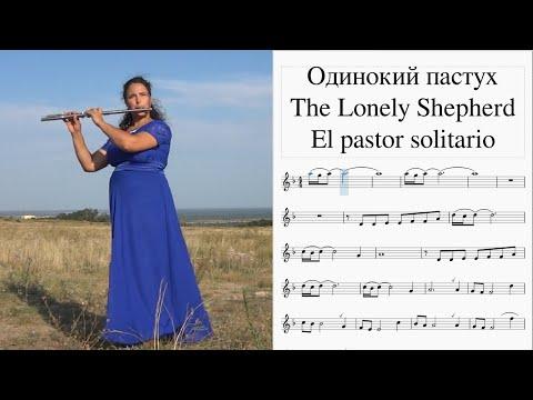 Одинокий пастух. Ноты | The Lonely Shepherd. Notes | Der Einsame Hirte. Noten | El Pastor Solitario