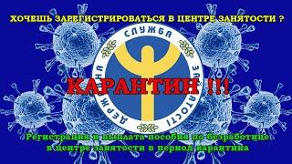 Регистрация И Выплата Пособия По Безработице В Центре Занятости Украины В Период Карантина