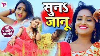 #Bhojpuri # Song सुना जानू Suna Jaanu Aaditya Singh Bhojpuri Songs 2018 New