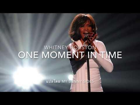 แปลเพลง One Moment In Time - Whitney Houston [Lyrics Eng] [Sub Thai]