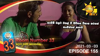 Room Number 33 | Episode 155 | 2021- 03- 03 Thumbnail