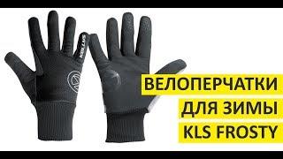 Обзор зимних перчаток KLS Frosty