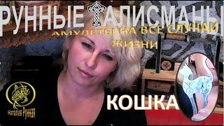 Талисман кошка/Наталия Рунная #рунныймаг