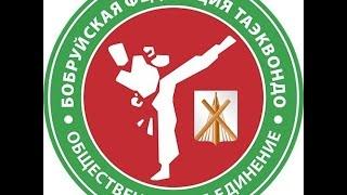 видео белорусская федерация таэквондо