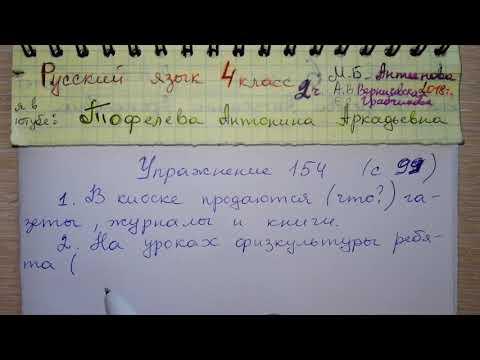 Упр 154 с 99 Русский язык 4 класс 2 часть Антипова Грабчикова поставьте вопросы к однородным членам