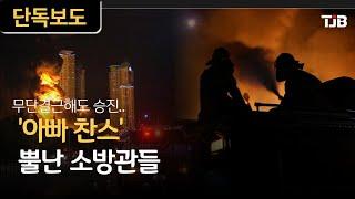 [TJB 대전·충남·세종뉴스]무단결근해도 승진..…
