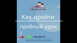 Пробный видео-урок по программированию для детей