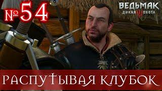 The Witcher 3 [РАСПУТЫВАЯ КЛУБОК] №54