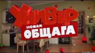 «Универ. Новая Общага» - 126 серия (Эфир 09.09.14)