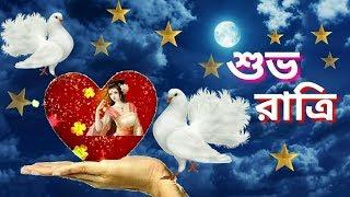 Bengali good night video... Whatsapp.. Good night wishing video.