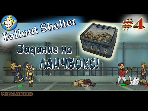 Fallout Shelter #4 | Задание на ланчбокс