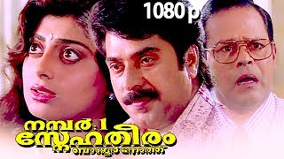Malayalam Super Hit Family Full Movie | No.1 Snehatheeram Bangalore North | 1080p | Ft.Mammootty