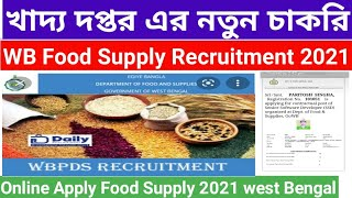 WB Food Supply Recruitment 2021 Apply Online West Bengal/ Today Job Vecancy