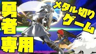 メタル斬りゲームとザキ・ザラキゲームで面白さがく~る~wwww【スマブラSP】【勇者】【HERO】