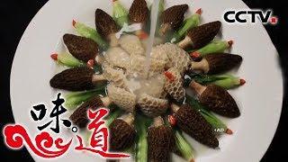 四川青川县是盛产菌菇的地方,其中珍稀的羊肚菌很受欢迎,与鱼肉一起烹...