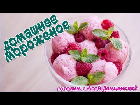 Мороженое. Рецепт мороженого простой и вкусный. Хит лета