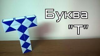 Фигуры из змейки Рубика. Урок №34. Буква ''Т''
