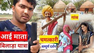Shree Aai Mata ji Bilara Village | आयी माता सम्पूर्ण यात्रा | katha | story | Full Tour Video Film