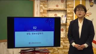 [강의7-2] 고 3 학생의 학교생활과 진학지도 방안(…