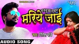 Majanua Hamar Mariye Jai Dj Song